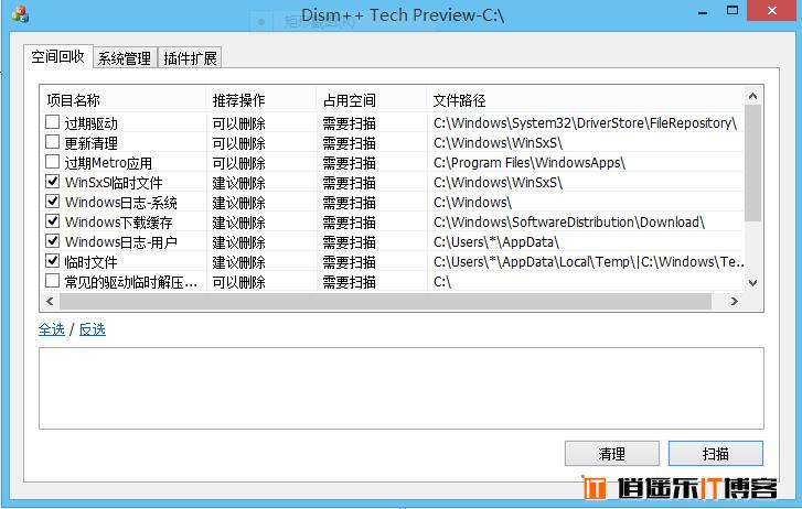 Dism++ 10.0.0.9(系统精简工具)单文件绿色版 免费下载
