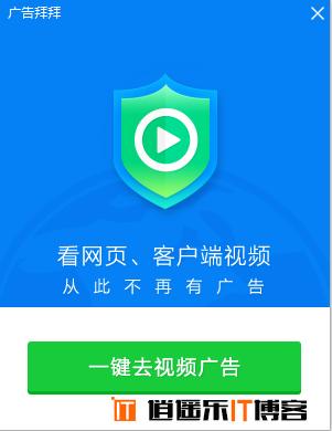 完美广告过滤软件:广告拜拜(AdByeBye) 2015.04.20.1095 发布 (2015.04.20更新)【支持网页去广告】