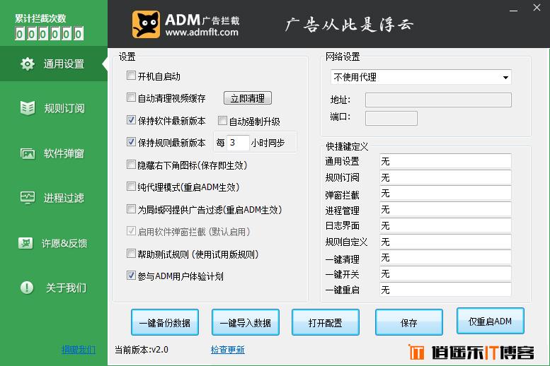 免费强大的广告拦截软件 ADM 阿呆喵 V2.0 正式版免费下载