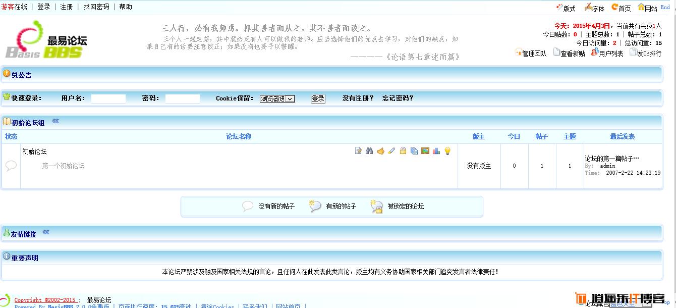 最易论坛Basisbbs2.0绿色免费,可直接在内网搭建办公平台服务器