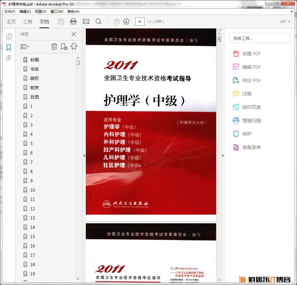 赢政天下Adobe Acrobat Pro DC (CC 2015)&XI11 多国语言特别版特别版免费下载(持续更新)