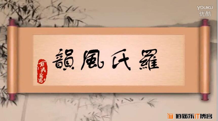 【视频】魏城镇荣发村罗氏家族道德评议堂史诗专题片——罗氏风韵