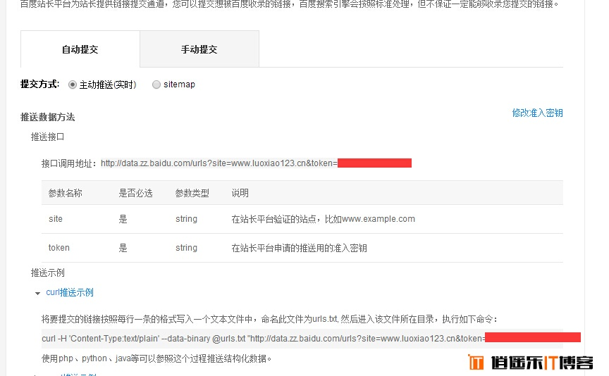 wordpress百度实时主动推送插件:WP BaiDu Submit全新推送方式,让你收录百万不是梦!免费下载