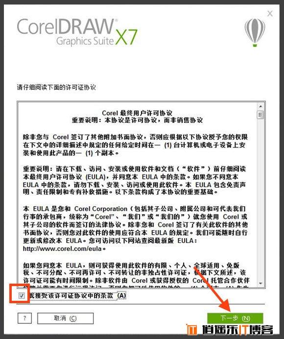 CorelDRAW X7 Windows版完美特别教程附特别版注册机免费下载