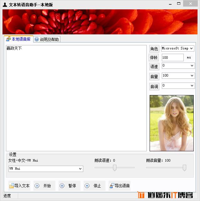 文本转语音助手本地版小工具软件免费下载