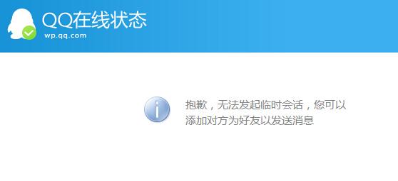 """2015新版QQ在线客服链接提示""""抱歉,无法发起临时会话...""""的解决方法"""
