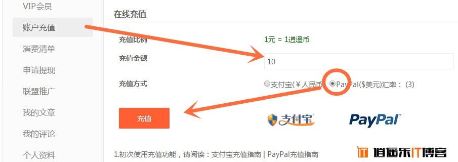 用户指南:如何给我的账号充值(支付宝和PayPal)