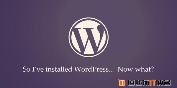 安装 WordPress后你应该做的25件事,wordpress全面优化指南