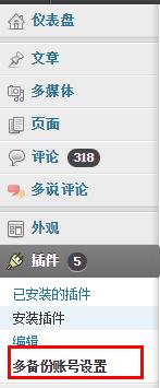 wordpress高效安全备份插件:多备份