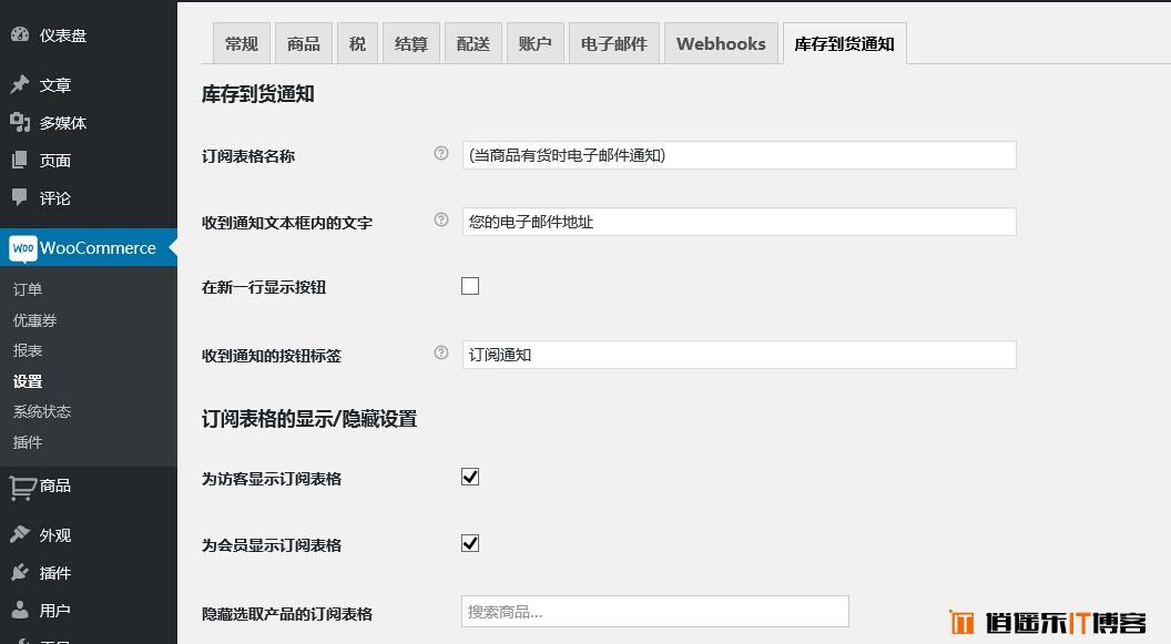 WooCommerce商品库存到货邮件订阅通知插件:Back In Stock Notifier逍遥乐汉化中文版