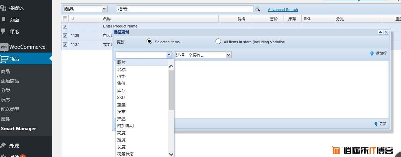 WooCommerce商品智能管理器插件:Smart Manager pro 逍遥乐汉化中文版