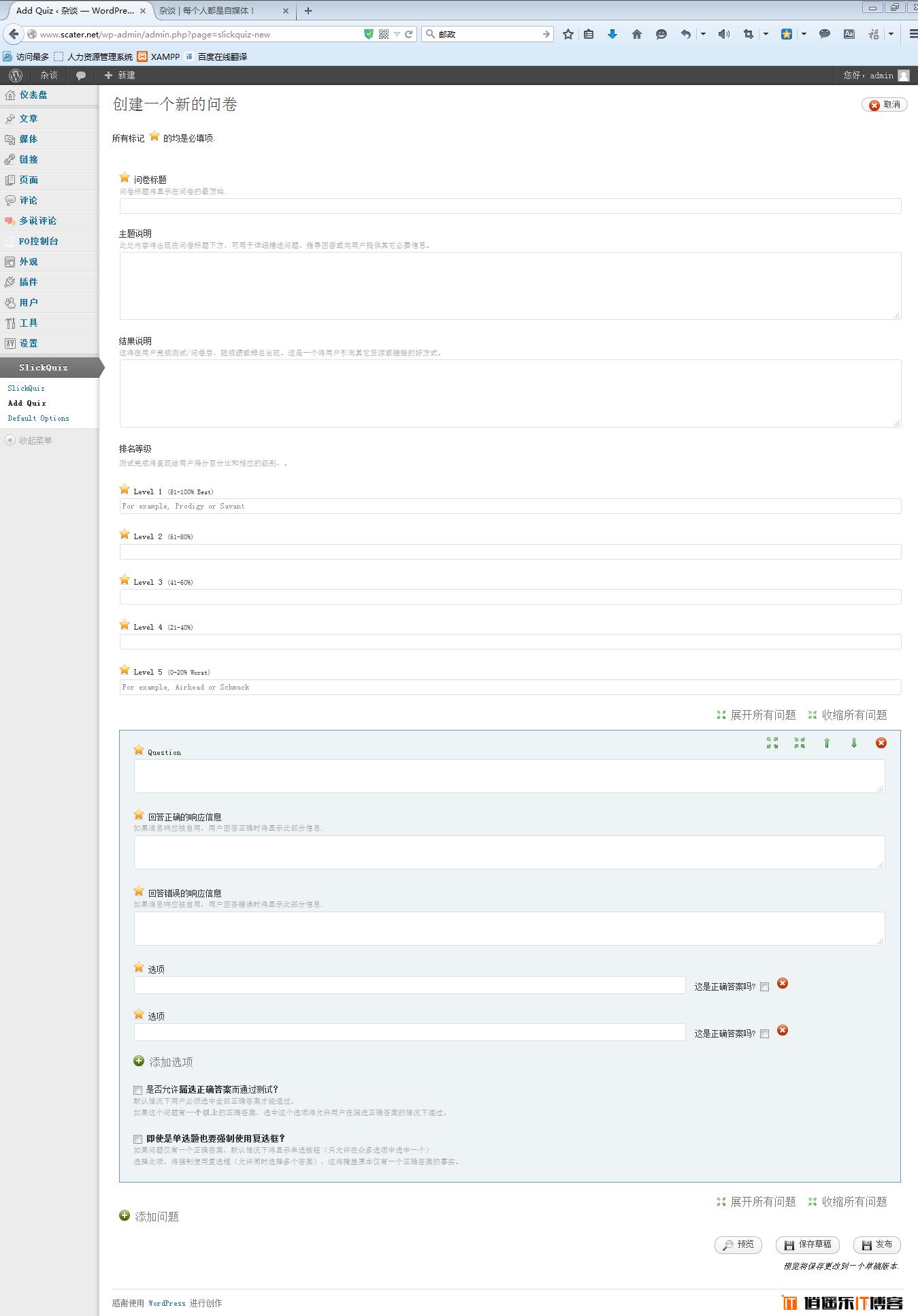 WordPress 问卷调查/考试插件:SlickQuiz 1.3.7.1 最新汉化版免费下载
