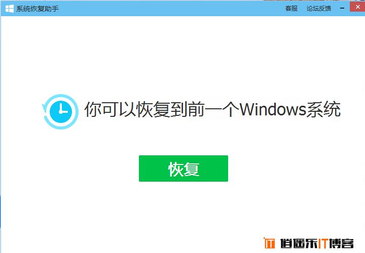 腾讯电脑管家一键式傻瓜快捷升级服务——Windows10升级助手 免费升级教程
