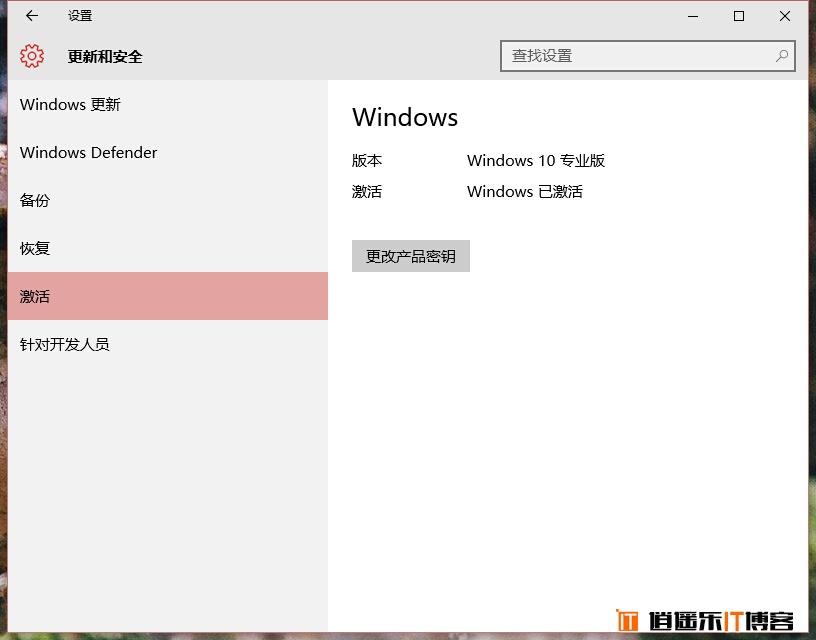 Win7/Win8.1免费升级激活Win10正式版方法:盗版保持激活状态
