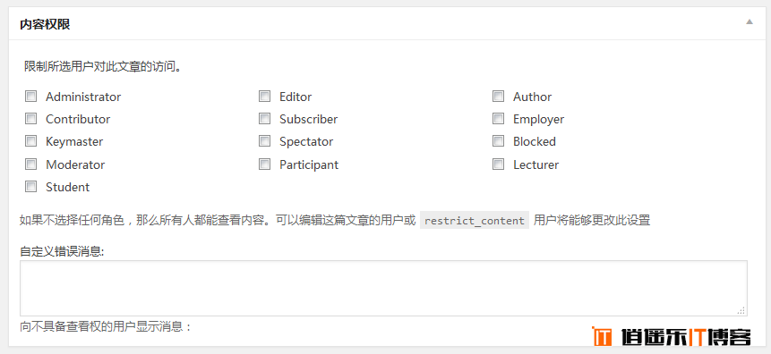 wordpress用户角色权限管理插件:Members 汉化版免费下载