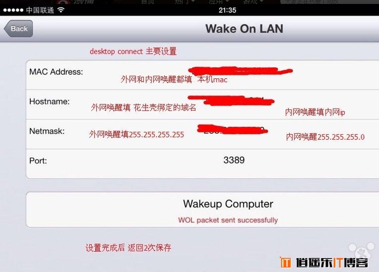 ios7/6 外网远程唤醒家里电脑 远程控制全攻略