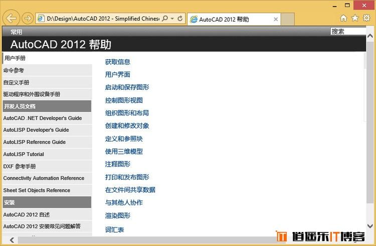 秋刀鱼AutoCAD 2012 X64简体中文绿色精简版 免费下载