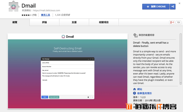 Dmail自动销毁、远程删除发送的Email邮件,发送隐私信息更安全可靠(Chrome插件功能)
