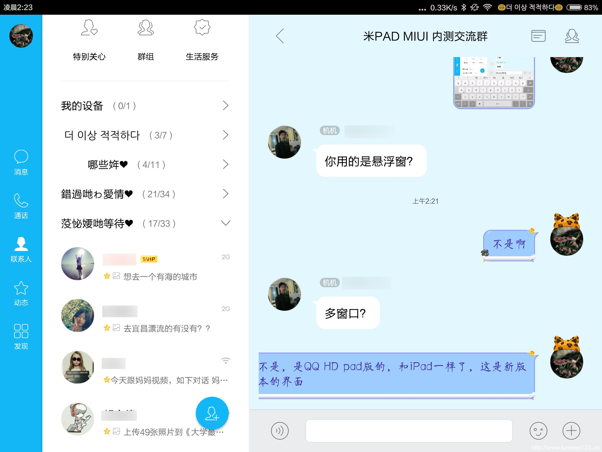 诈尸级更新---QQHD for Android 2015 V5.5.0免费下载 小米平板pad完美可用