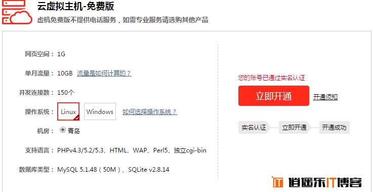 万网免费虚拟主机申请与wordpress博客网站搭建教程