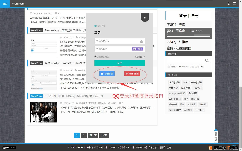wordpress前端弹窗登录插件:YZ-login免费下载