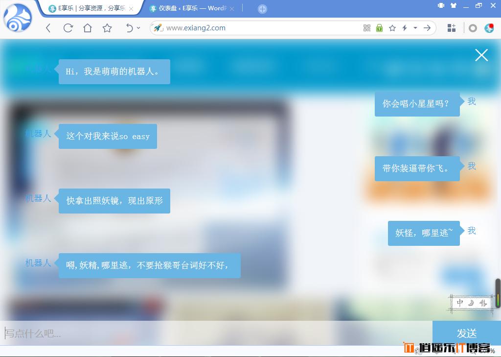 简单JS代码为你的网站添加智能机器人