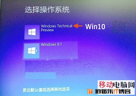 win8/8.1、win10双系统安装详细教程