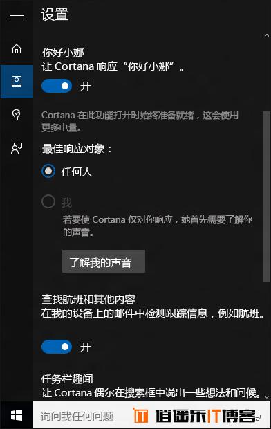 Windows10常识解读:Win10中的Cortana是什么?