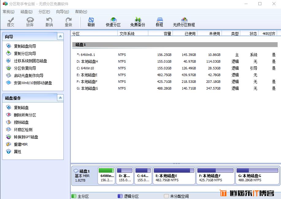 分区助手6.1 单文件PE专业版绿色特别版免费下载