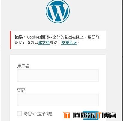 """关于wordpress登录页面出现""""Cookies因预料之外的错误被阻止""""的问题的几种解决办法"""