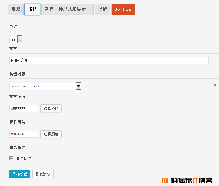 WordPress留言表单 最新用户问题反馈插件:wp-Usernoise