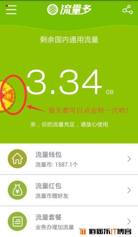 【流量多】流量多推出手机app啦!!安卓用户抢先体验!麻麻再也不用担心我的流量不够用啦!