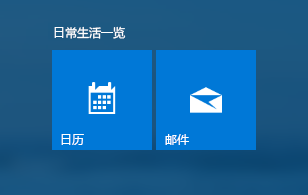 windows10使用入门教程:设置电子邮件和日历