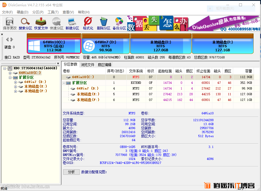 DiskGenius 4.7.2.155专业单文件绿色简体中文精简特别版(大文件恢复功能正常) 免费下载