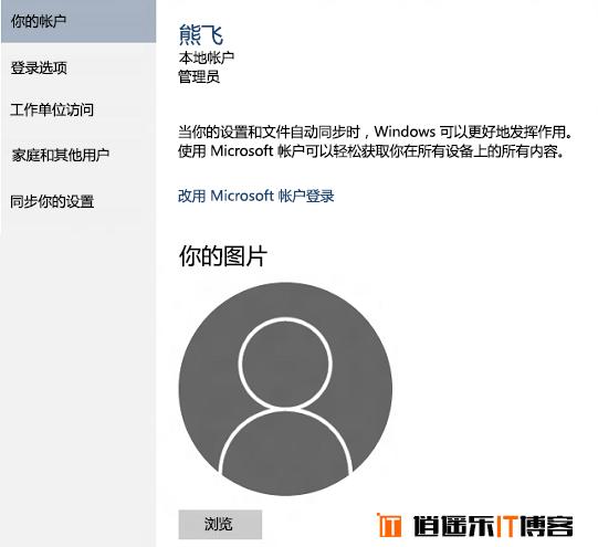 windows10使用入门教程:win10从本地账户切换到Microsoft 帐户登录