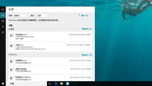 windows10使用入门教程:随时随地搜索任何内容