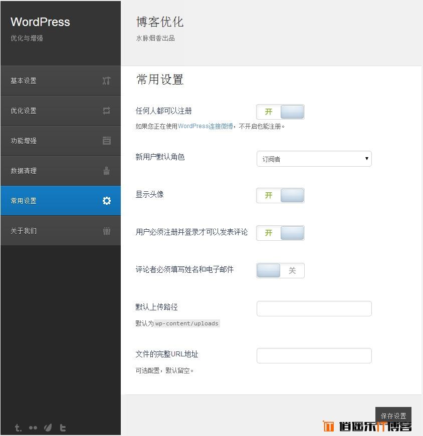 WordPress全面优化与增强插件:博客优化