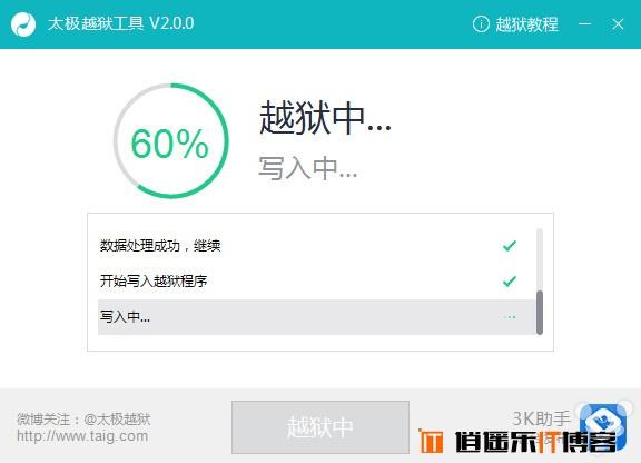 ios8.3越狱卡在百分之20怎么办,ios8.3越狱卡在20%解决方法