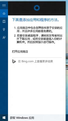 windows10使用入门教程:搜索帮助