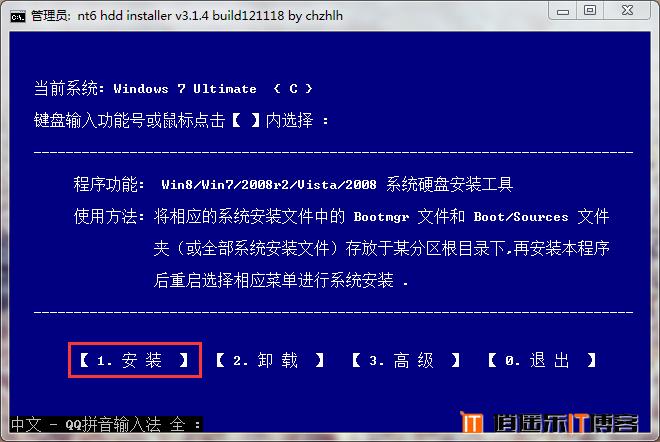 win7系统下安装win10实现双系统安装教程