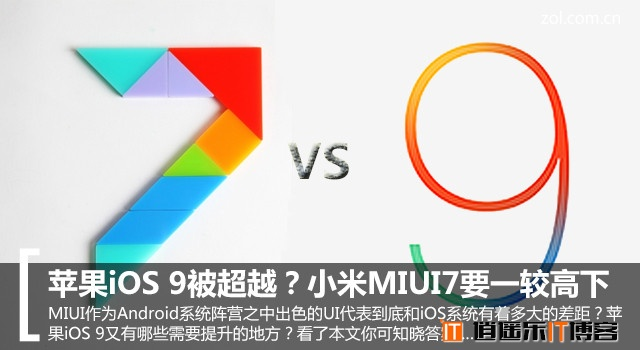 苹果iOS 9 VS 小米MIUI7 谁的逼格更高?