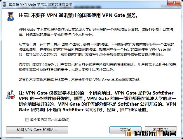VPN Gate Client 免费不限流量高速VPN代理连接工具免费下载安装、使用教程(持续更新)