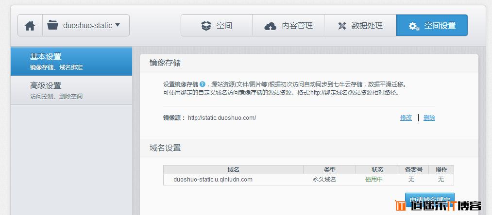 wordpress使用七牛云存储实现多说静态文件CDN为多说评论框加速