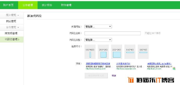 360搜索广告联盟详细申请过程及详细付款财务方式设置教程
