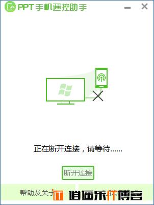 ppt手机遥控助手1.0--(安装在电脑,手机无需安装软!)