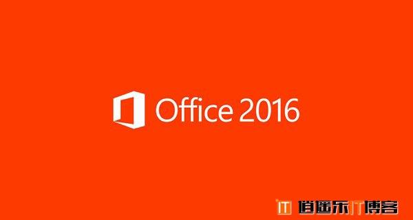 office2016简体中文专业增强版正式版下载+激活工具 Office2016官方原版镜像下载