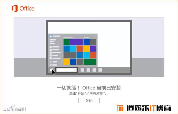 手把手教你如何在D盘安装并激活Office 2016三件套(Word\Excel\PowerPoint)