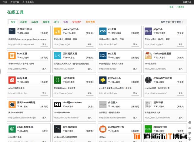 Tool.lu收录40种常用开发工具,最全面的站长开发极客类在线工具