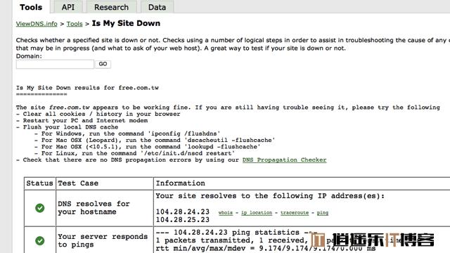 ViewDNS.info集合23种免费实用DNS域名网站检测在线工具