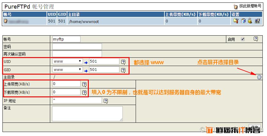 LNMP 下安装 Pureftpd 开启FTP服务以及修改FTP端口
